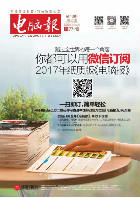 《电脑报》电脑报2016年第43期(路过全世界每一个角落) PDF