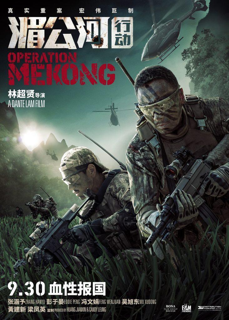 Operation Mekong 湄公河行动 2016 MKV