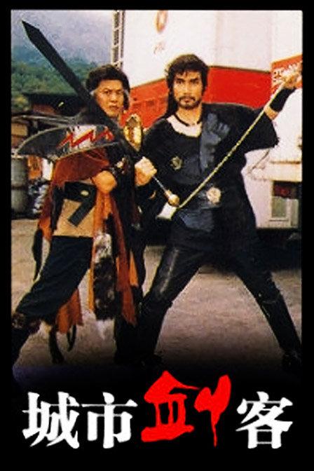 港剧 城市剑客(全10集)国粤语 MKV