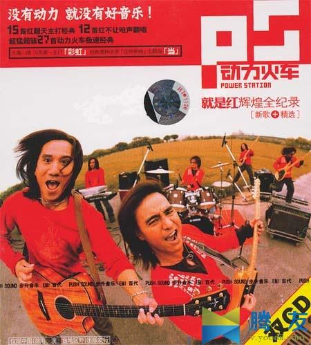 动力火车 就是红辉煌全记录新歌+精选 2004 APE整轨