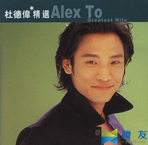 杜德伟 滚石香港黄金十年 杜德伟精选 2003 APE整轨