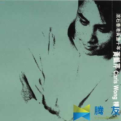 黄凯芹 滚石香港黄金十年系列 黄凯芹精选 2003 APE整轨