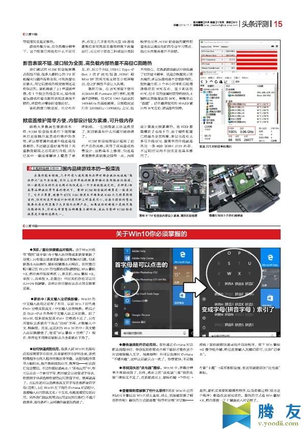"""《电脑报》电脑报2016年第44期(韩春雨""""诺奖级""""谜题) PDF"""
