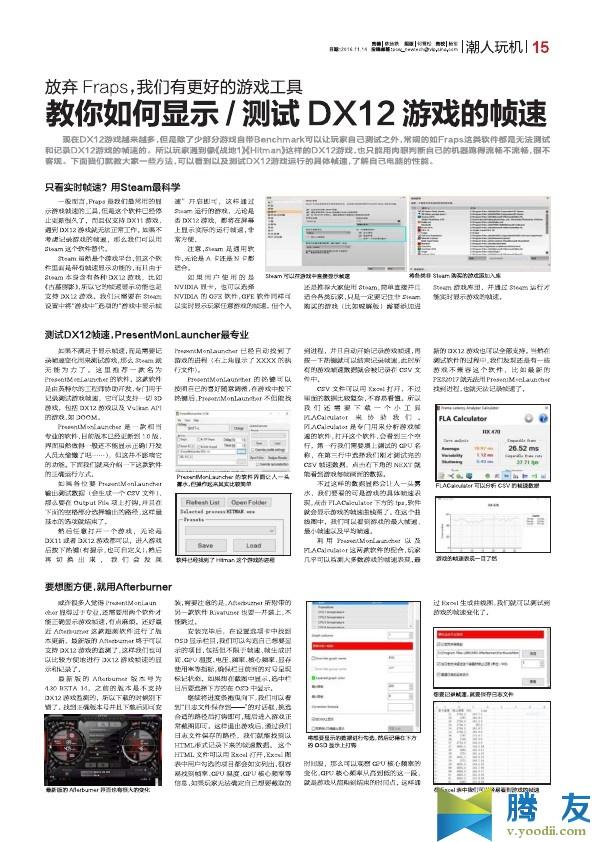 《电脑报》电脑报2016年第45期 PDF