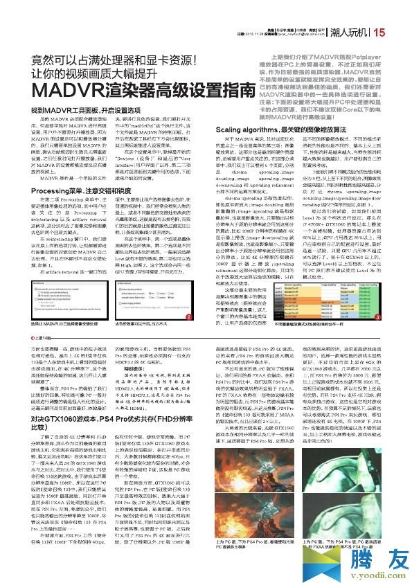 《电脑报》电脑报2016年第47期(比特币成资金出海洗钱工具?) PDF