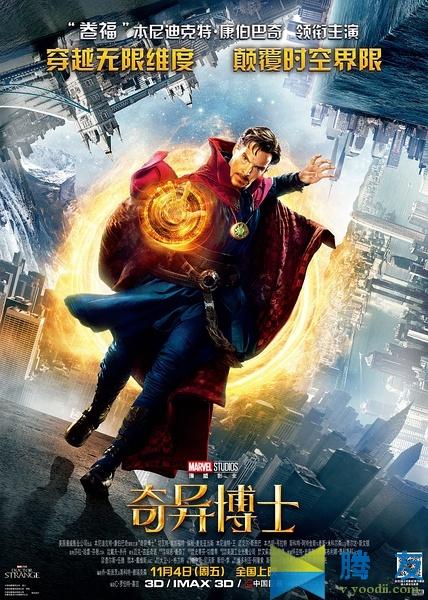 Doctor Strange 奇异博士 2016 MP4