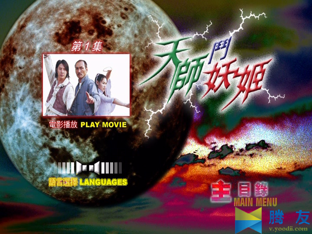 港剧 Teacher Enchantress Day 天師斗妖姬 (2000) ISO