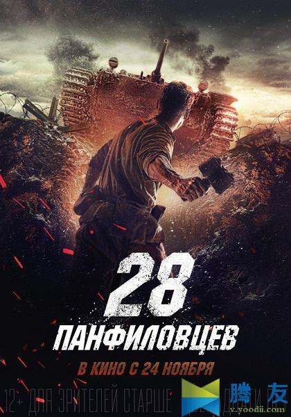 Dvadtsat vosem panfilovtsev 潘菲洛夫28勇士 2016 MKV