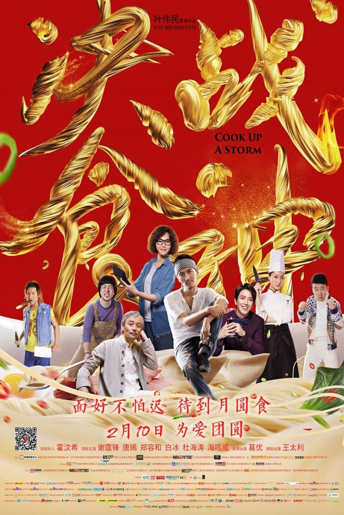 Cook Up a Storm 决战食神 2017 MP4