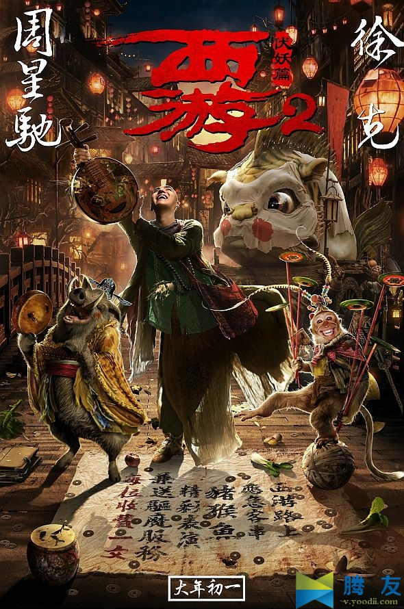 Journey to the West: Demon Chapter 西游伏妖篇 2017 MP4