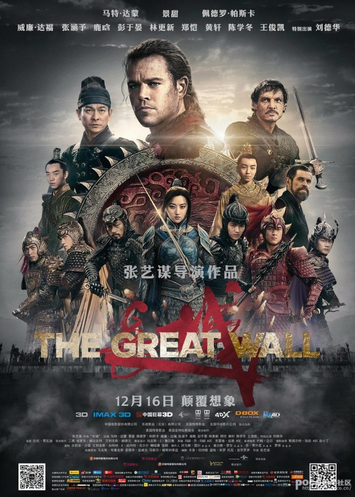 The Great Wall 长城 2016 MKV