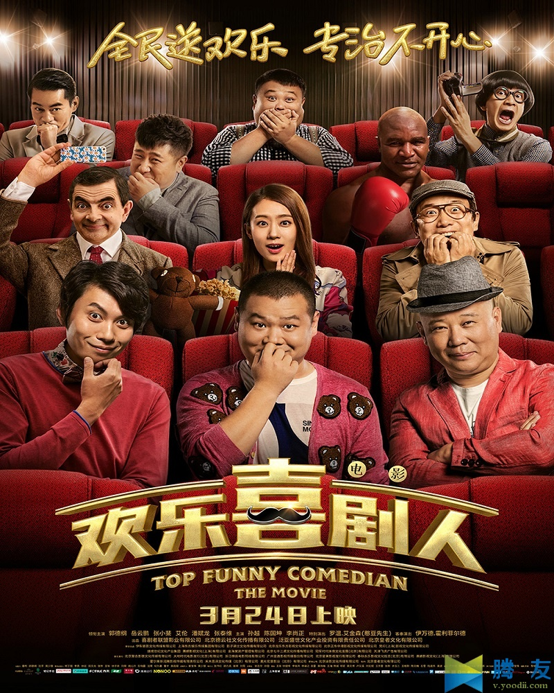 Top Funny Comedian The Movie 欢乐喜剧人大电影 2017 MP4