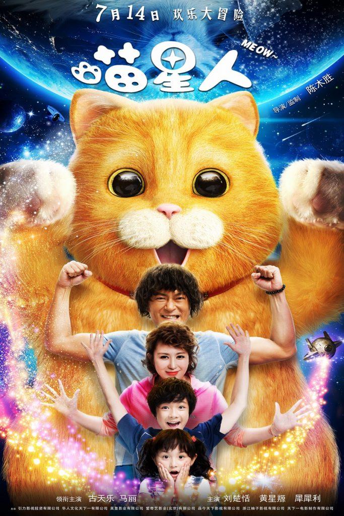 Meow 喵星人 2017 MP4