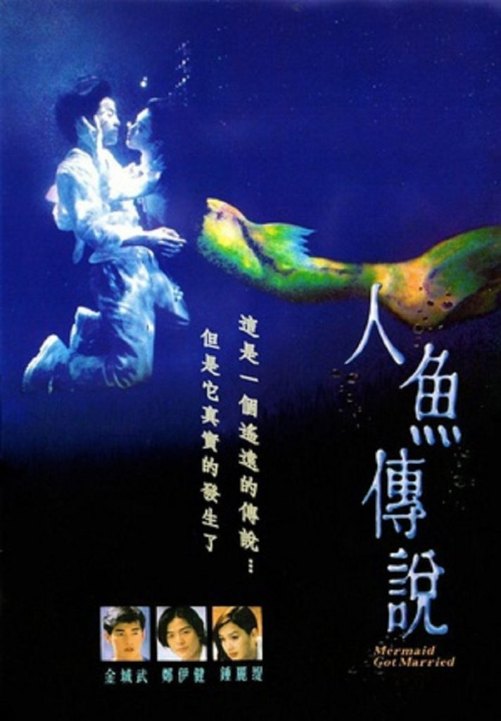 Mermaid Got Married 第六感奇缘之人鱼传说 1994 MP4
