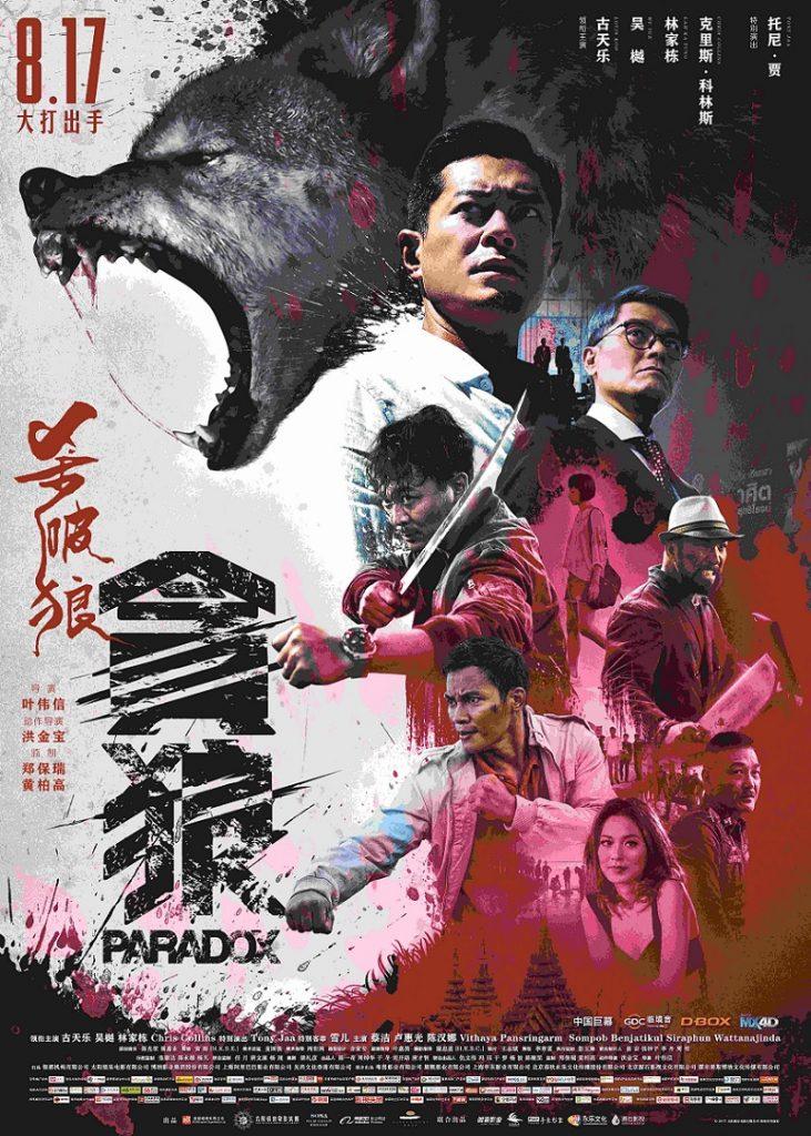 Paradox 杀破狼 贪狼 2017 MP4