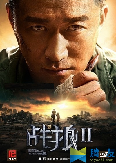 Wolf Warriors 2 战狼2 2017 MP4