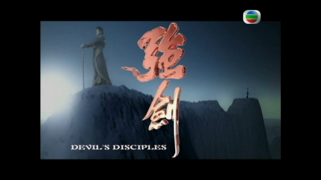 港剧 Devil's Disciples 2006 强剑(20集全) 国语 GOTV TS