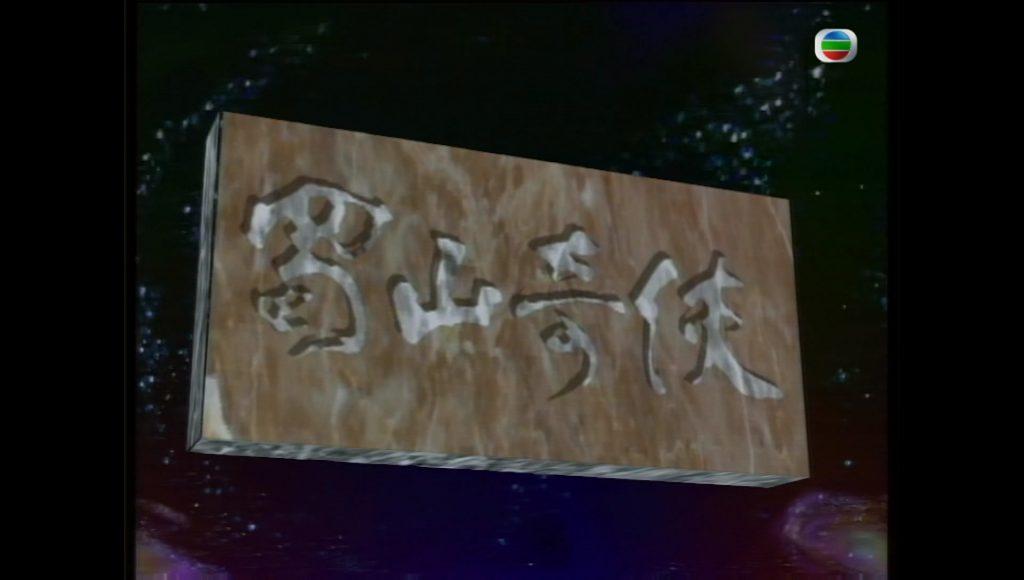 港剧 The Zu Mountain Saga 1991 蜀山奇侠之仙侣奇缘(20集全) 国粤双语 TS