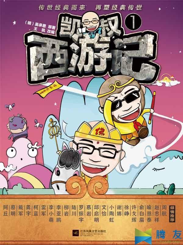 有声小说 凯叔·西游记(1-5部全138集)mp3