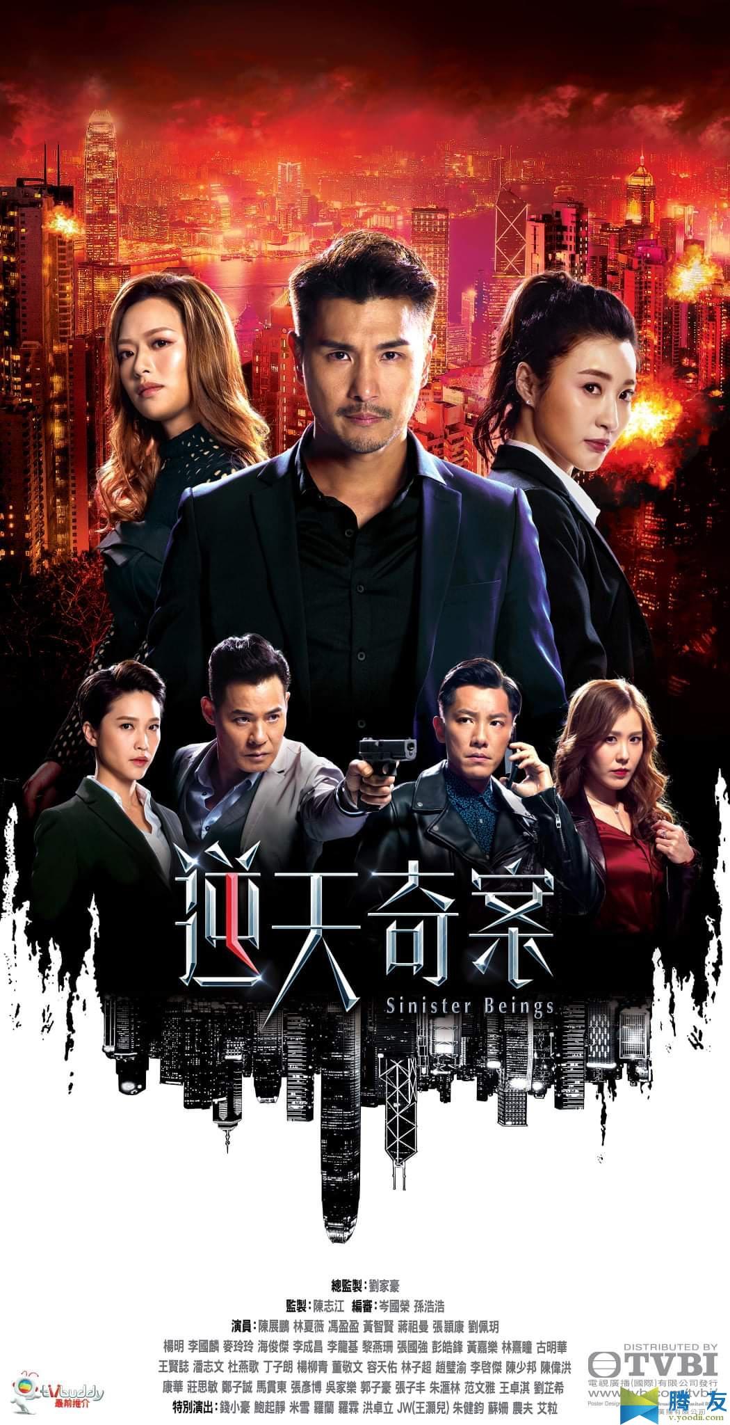 港剧 Sinister Beings 2021 逆天奇案 (30集全) 国粤双语 MKV